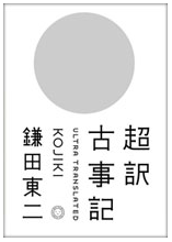 1511kamata_choyakukojiki.png