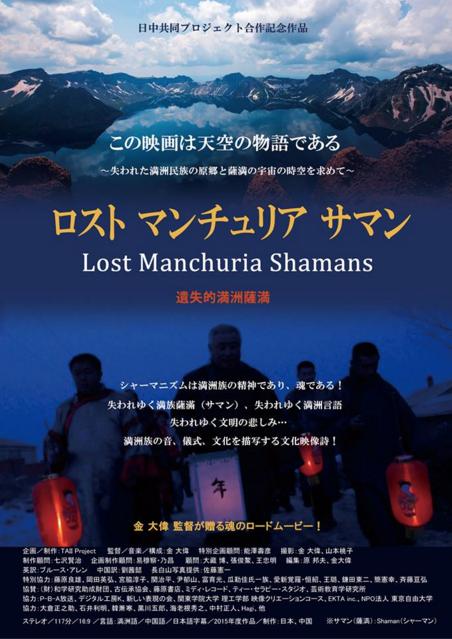 鎌田教授の解説が『ロスト マンチュリア サマン』映画パンフレットに掲載されました