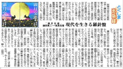 鎌田教授の共著『満月交遊』の書評が徳島新聞に掲載されました