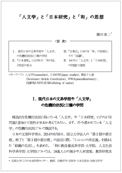 鎌田教授の論文が『日本研究』16輯(発行:釜山大学)に掲載されました