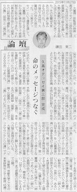 鎌田教授の論考「命のメッセージつなぐ」が琉球新報に掲載されました