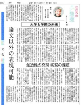 鎌田教授のコラム「大学と学問の未来」が徳島新聞に掲載されました