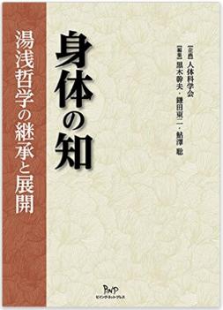 鎌田教授の編著『身体の知: 湯浅哲学の継承と展開』が出版されました