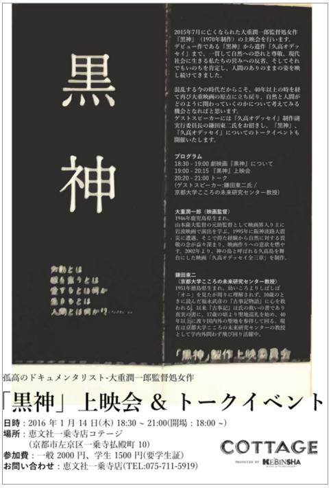 【2016年1月14日開催】鎌田教授が大重潤一郎監督作 『黒神』上映会&トークイベントに登壇します