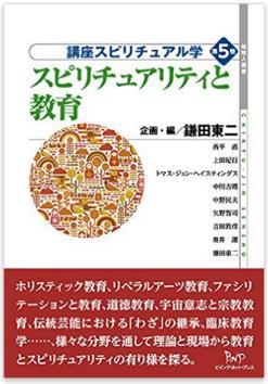 鎌田教授が企画・編集した『講座スピリチュアル学 第5巻 スピリチュアリティと教育』が出版されました