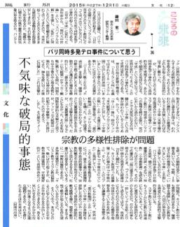 鎌田教授のコラム「パリ同時多発テロ事件について思う」が徳島新聞に掲載されました