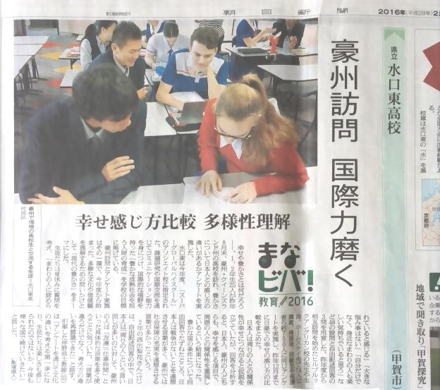 センターのワークショップに参加した滋賀県立水口東高校の取り組みが朝日新聞で紹介されました
