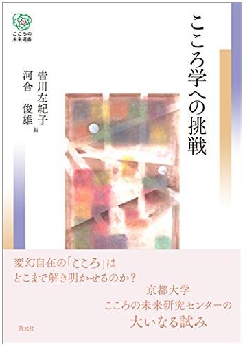 センターの教授、准教授による共著『こころ学への挑戦』が出版されました