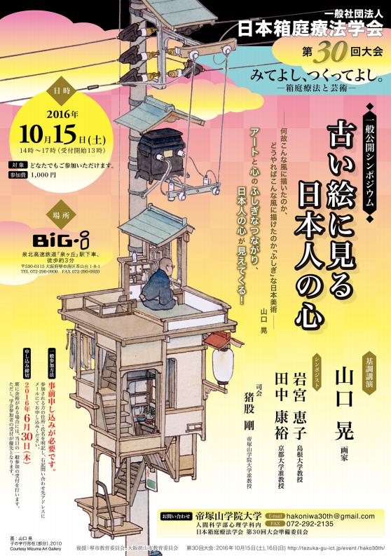 1610hakoniwa_poster.png