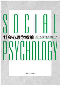 1610social_psychology.png