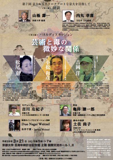 「第7回 京大おもろトーク:アートな京大を目指して」('17.3.21開催)に吉川センター長、吉岡教授が登壇します