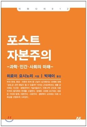 広井教授の『ポスト資本主義』の韓国語版が刊行されました