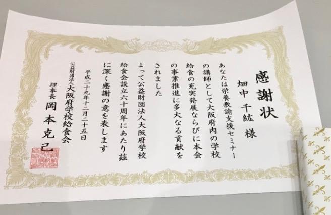 畑中助教に大阪府学校給食会より感謝状が授与されました