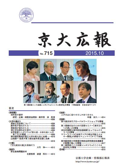 『京大広報』に第1回京都こころ会議シンポジウム、京都大学東京フォーラムの模様が掲載されました