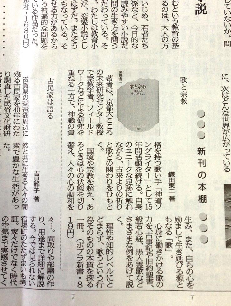鎌田教授の著書『歌と宗教』の書評が京都新聞に掲載されました