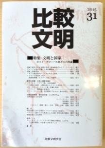 鎌田教授の書評が『比較文明』に掲載されました
