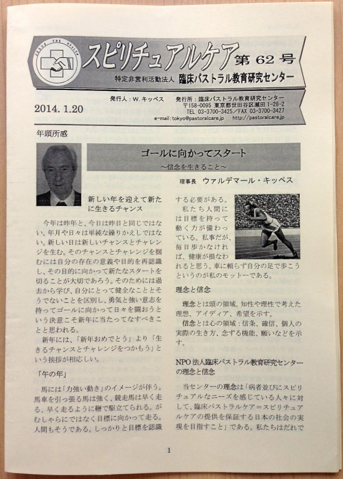 鎌田教授の論考が『スピリチュアルケア第62号』に掲載されました