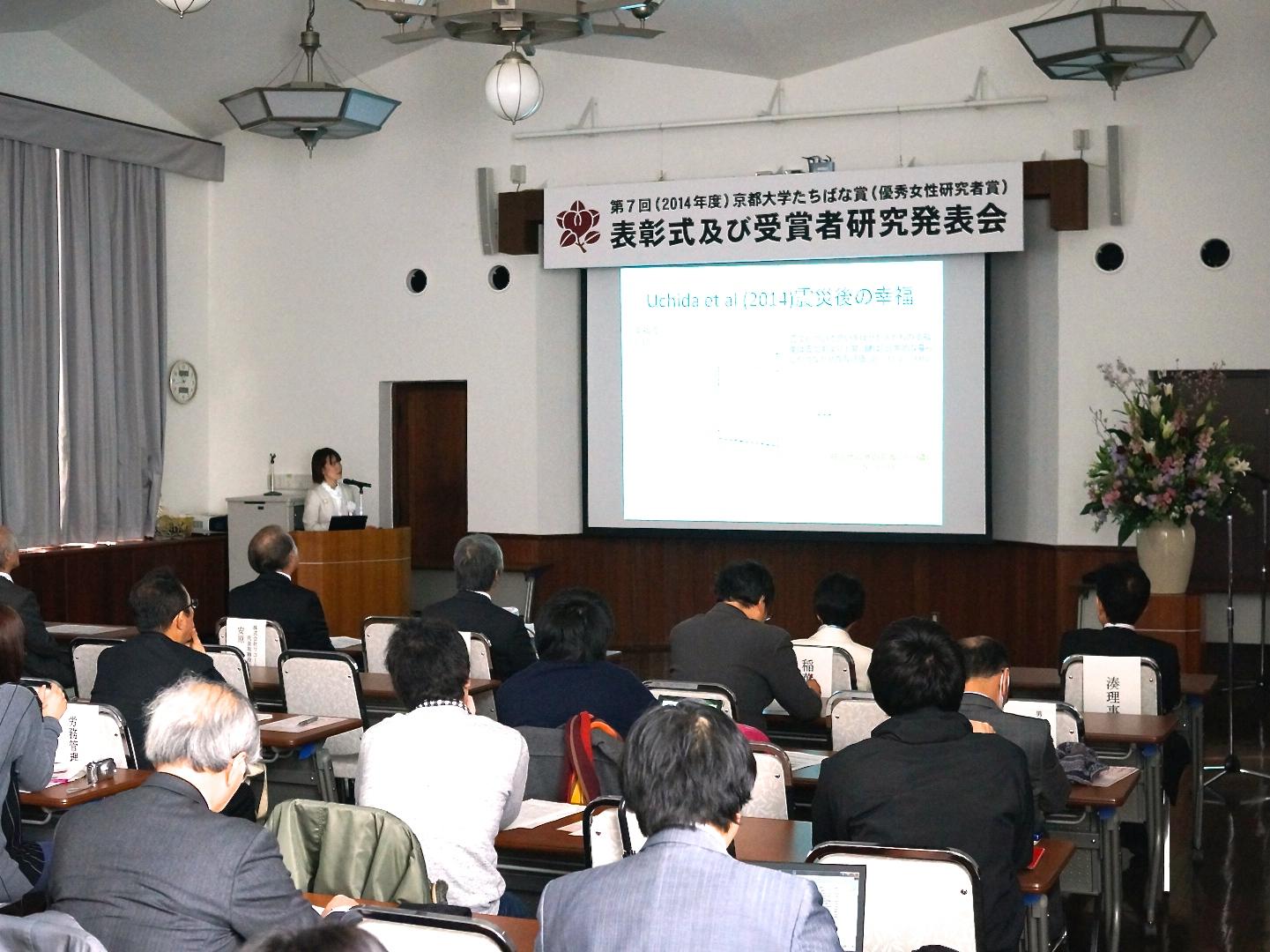 内田准教授がたちばな賞授賞式で研究発表をおこないました