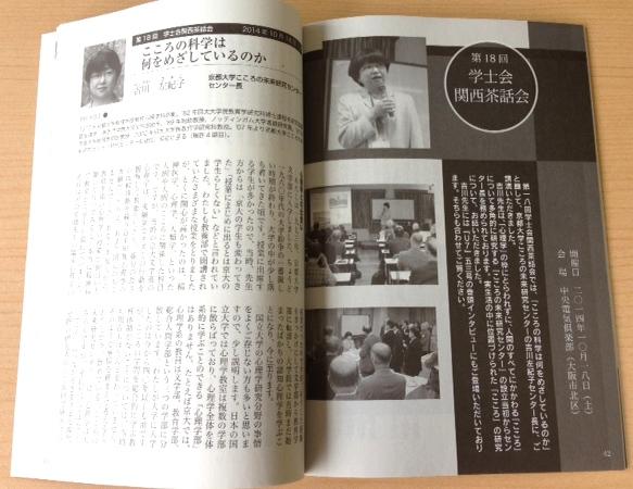 「学士会会報・U7 vol.60」に、吉川センター長の講演録が掲載されました