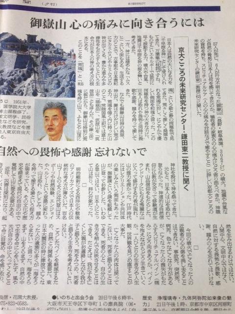 鎌田教授のインタビュー「御嶽山 心の痛みに向き合うには」が朝日新聞に掲載されました