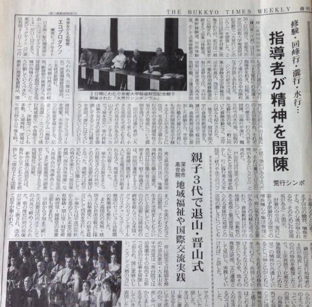 大荒行シンポジウムのレポート記事が仏教タイムスに掲載されました