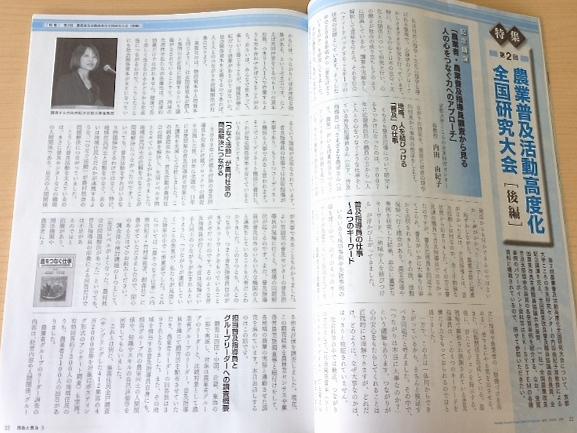 内田准教授の講演録が『技術と普及』3月号に掲載されました