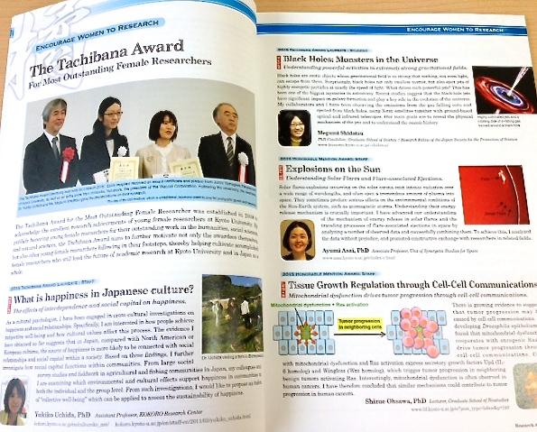 内田准教授のたちばな賞受賞記事が『Kyoto University Research Activities』に掲載されました
