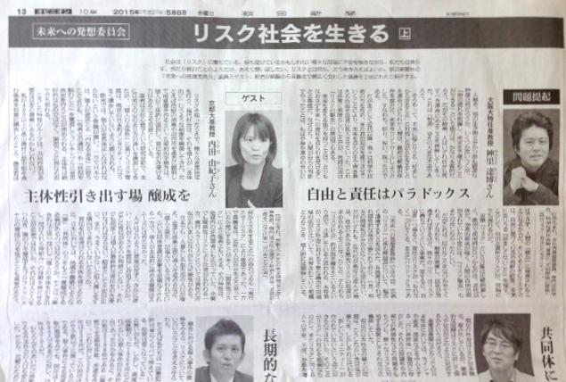 朝日新聞のオピニオン記事「リスク社会を生きる<上>」に内田准教授のコメントが掲載されました
