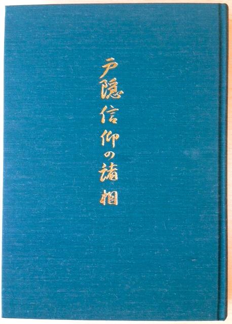 鎌田東二教授の論考が収められた『戸隠信仰の諸相』が出版されました