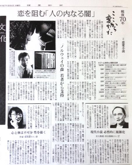 河合教授のコメントが読売新聞の戦後70年企画記事に掲載されました