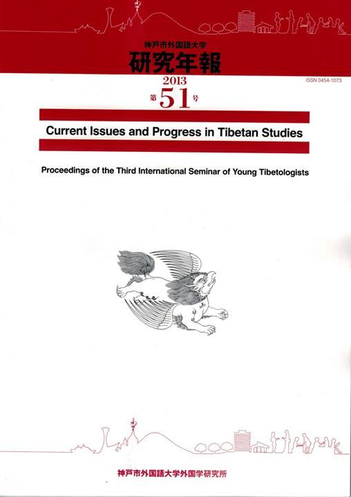 熊谷准教授の共編著「Current Issues and Progress in Tibetan Studies」が出版されました