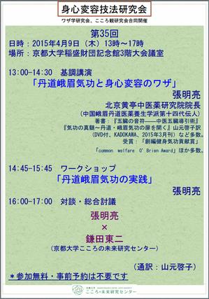 150409shinshin_poster.png