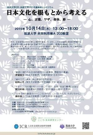 鎌田教授が「京都大学・筑波大学共催特別シンポジウム:日本文化を根もとから考える ー心、言葉、ワザ、身体、形ー」で講演します