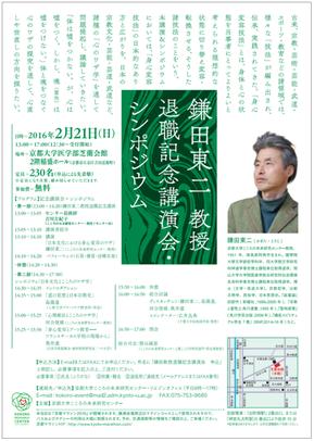 鎌田東二教授 退職記念講演会・シンポジウムを開催しました