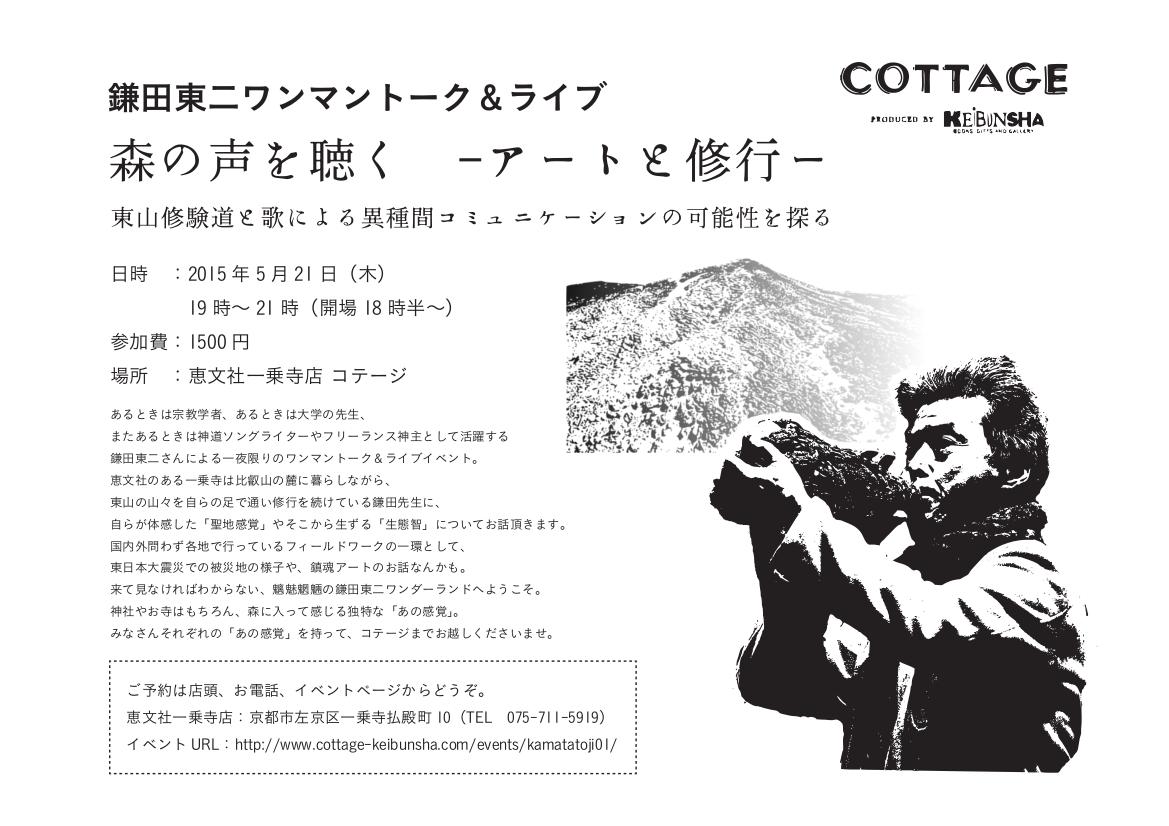 http://kokoro.kyoto-u.ac.jp/jp/news5/kamata03.png
