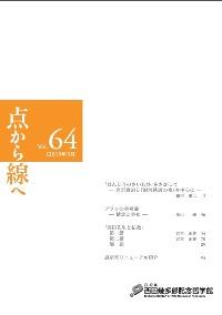 鎌田教授の講演録が『点から線へ』(発行:西田幾多郎記念哲学館)に掲載されました