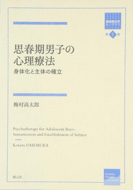 umemura_book.png
