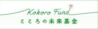 kokorofund_banner_off.jpg