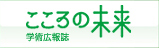 banner_kokoronomirai_off.jpg