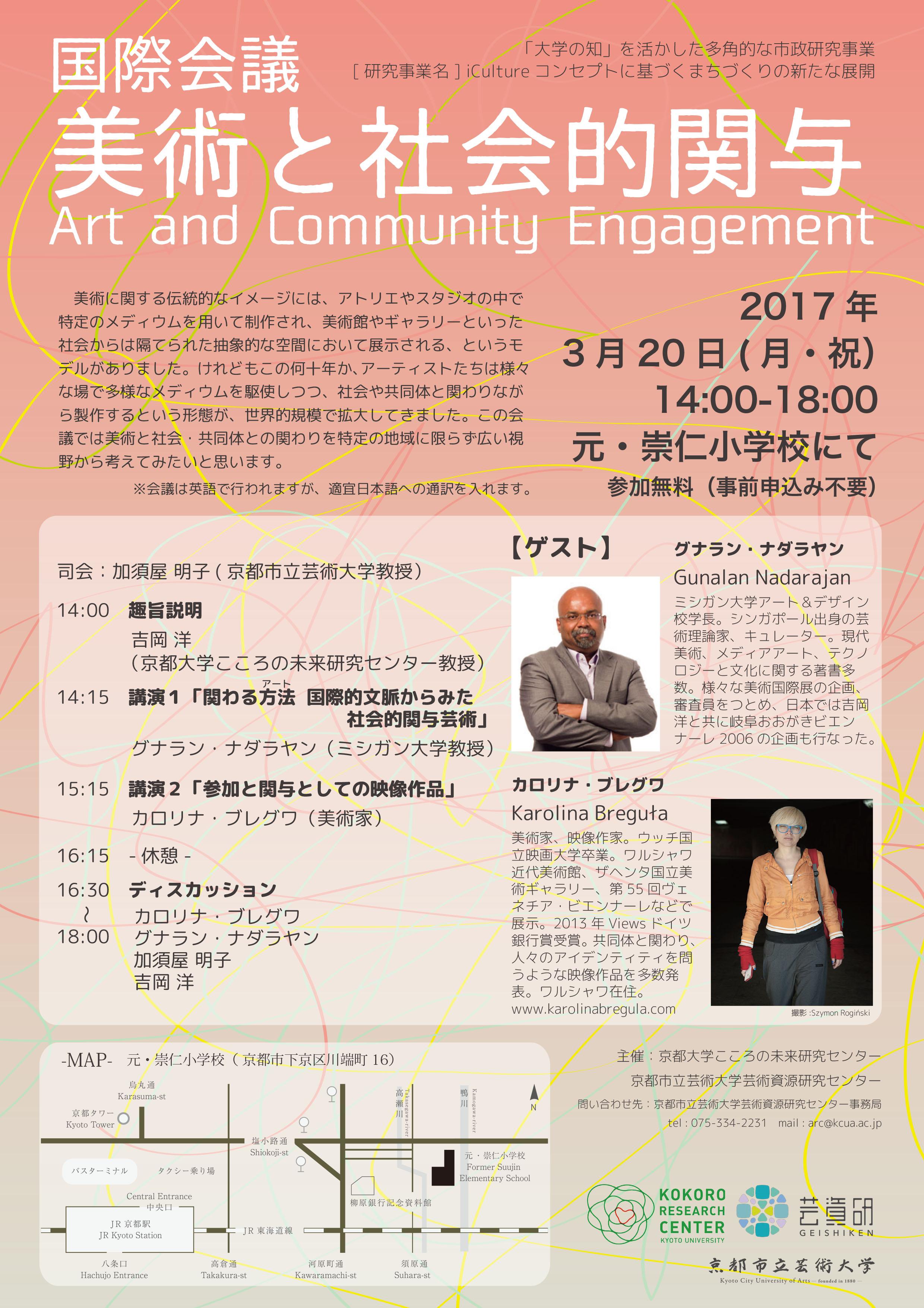 art and community engagement 0320.jpg