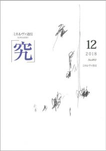 Vol. 28 of Prof. Kawai's Essay Series in <span>Minerva Correspondence: Kiwameru </span>was Published