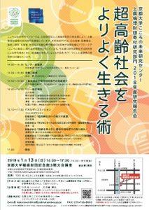 京都大学こころの未来研究センター 上廣倫理財団寄付研究部門2018年度研究報告会 「超高齢社会をよりよく生きる術」