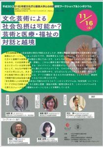 吉岡洋特定教授が平成30年度文化庁と群馬大学との共同研究ワークショップ&シンポジウムに登壇しました