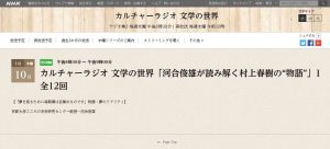 "NHK Culture Radio ""The World of Literature"": Prof. Kawai Expounds ""Stories"" by Haruki Murakami"