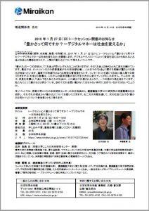 広井良典教授が日本科学未来館でのトークセッション「豊かさって何ですか?~デジタルマネーは社会を変えるか」に登壇しました