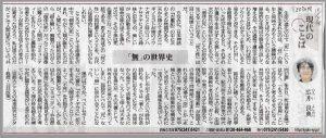 広井良典教授のエッセイが京都新聞夕刊(1月28日付)の「現代のことば」欄に掲載されました