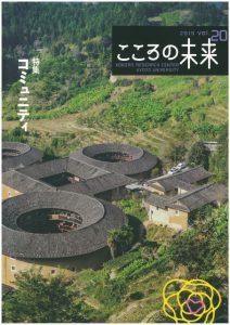 学術広報誌「こころの未来」第20号が刊行されました