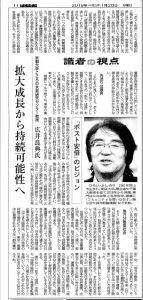 広井良典教授の論説が神戸新聞など全国の地方紙に掲載されました