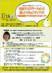 広井良典教授が第4回きょうと地域リハビリテーションフォーラムにおいて  基調講演を行いました