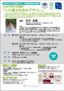 京都大学こころの未来研究センター 上廣倫理財団寄付研究部門  2018年度市民講座「人口減少社会のデザイン 」